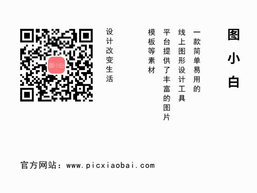 圖小白網站介紹公眾號橫版配圖