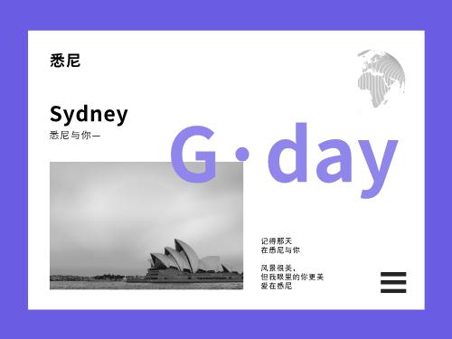 悉尼與你公眾號橫版配圖