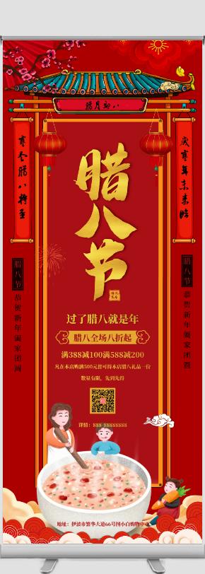 红色简约腊八节年货促销易拉宝