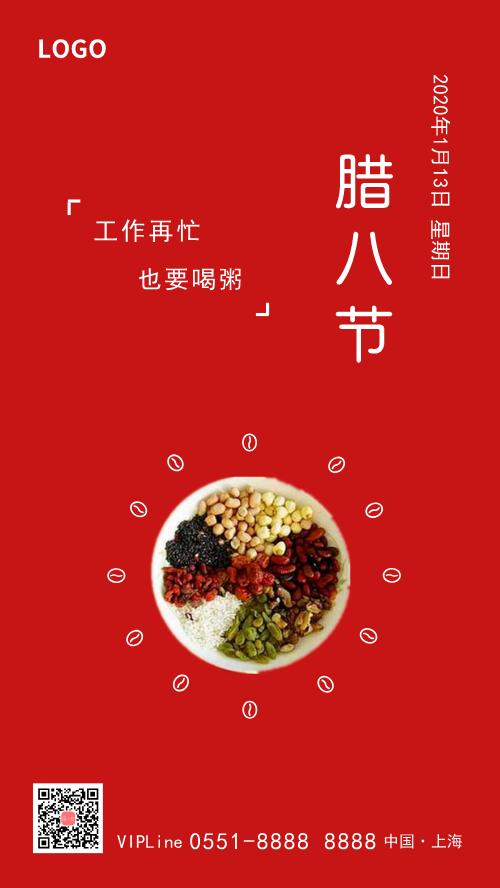 美食腊八节横版海报