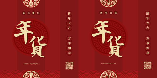中国风新年春节年货购物包装手提袋