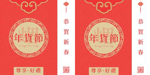 红色简约喜庆年货节礼品手提袋