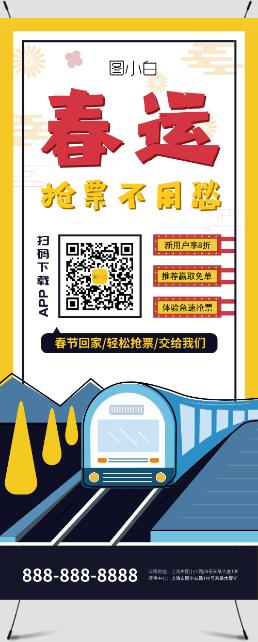 春运春节抢票app宣传展架