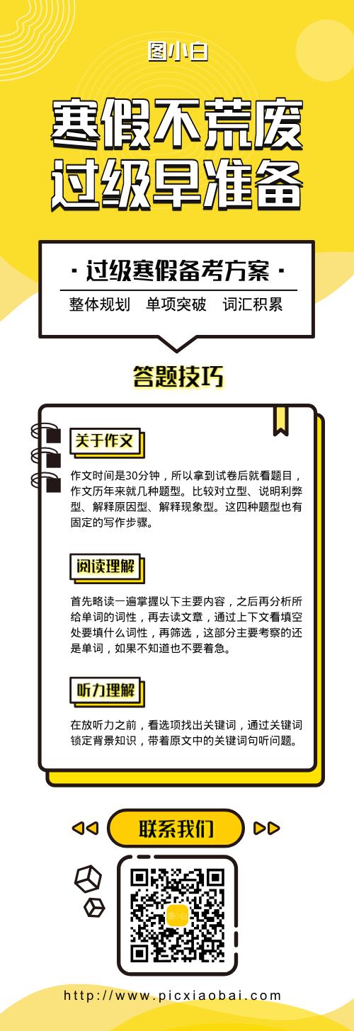 寒假四六级培训课程介绍营销长图