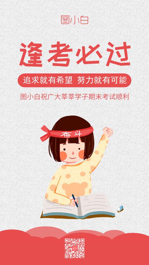 小清新期末考试逢考必过手机海报