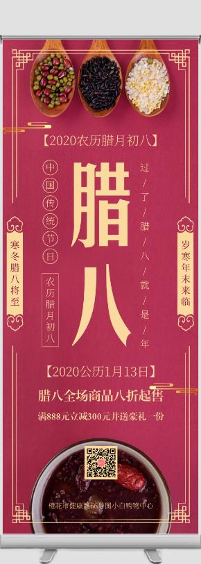 简约中国风腊八节促销活动展架