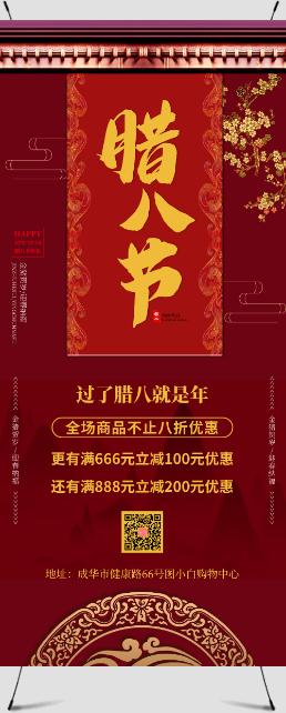 红色简约腊八节年货促销展架