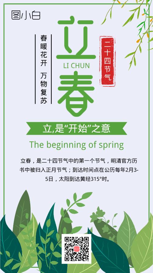 立春二十四节气扁平化手机海报