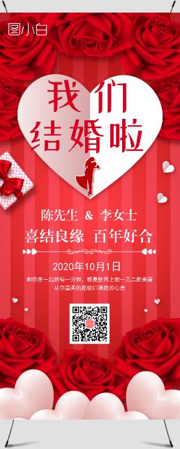 浪漫婚礼结婚宣传展架