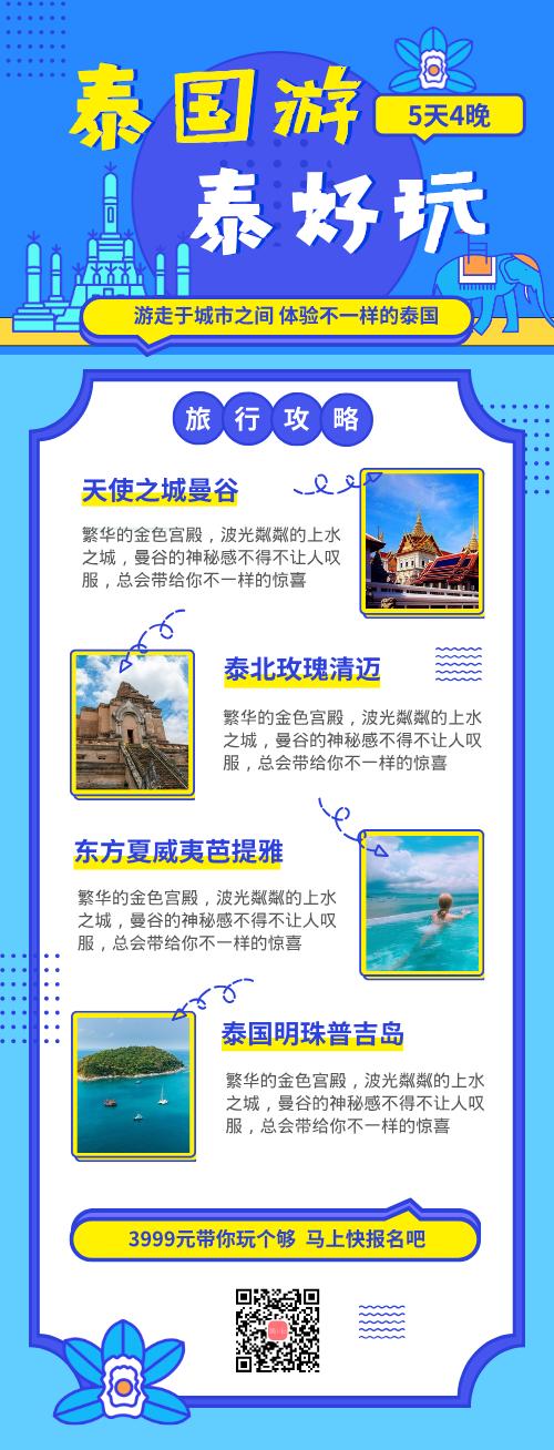 泰国豪华跟团旅行营销长图