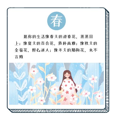 小清新春天公众号正方形配图