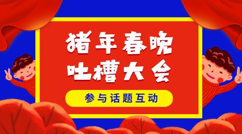 春晚吐槽大会话题横版海报