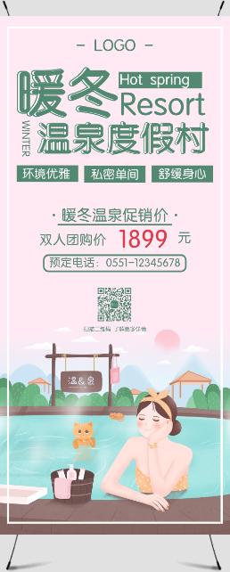 粉色簡約冬季溫泉促銷宣傳展架