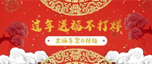 年货节促销新版公众号首图