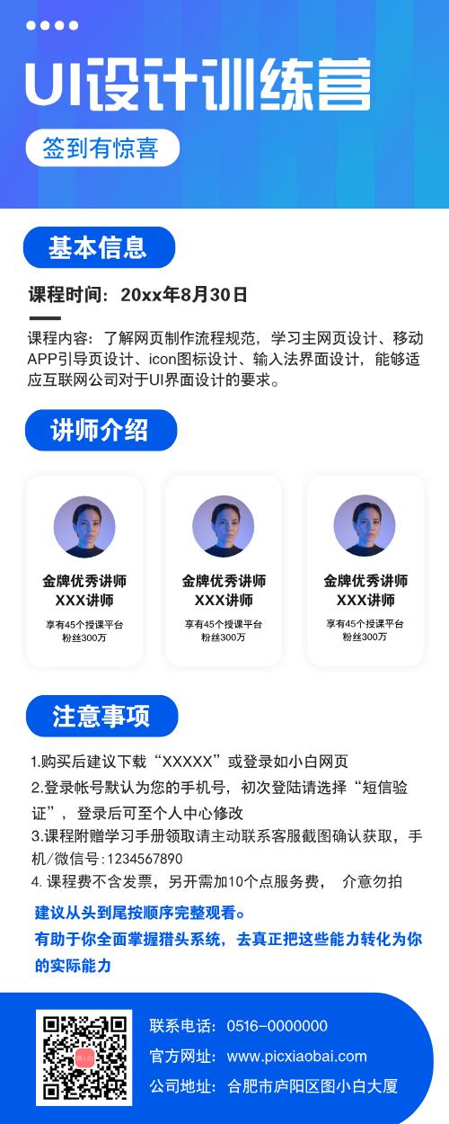 简约商务ui课程宣传营销长图