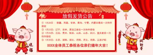 春节放假发货通知banner