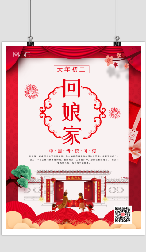 春节大年初二文化宣传海报
