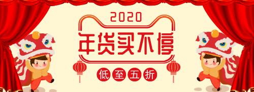 年货优惠促销喜庆banner