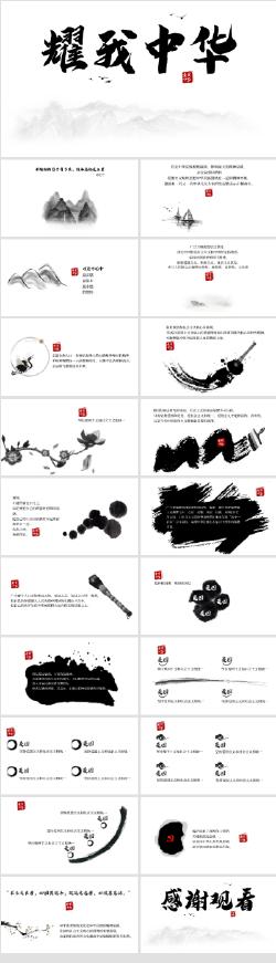 水墨风党建社会主义爱国中国风PPT模板