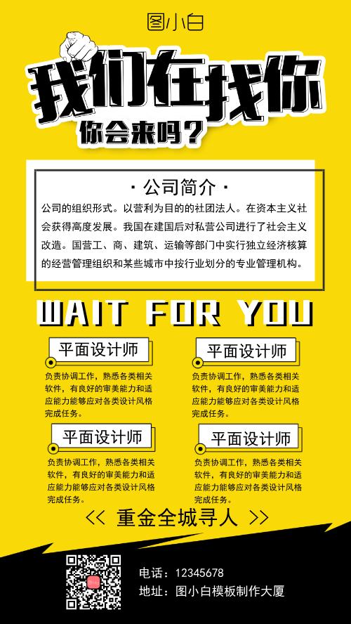 企業招聘黃色扁平化手機海報