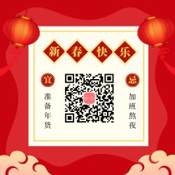 春节喜庆微信公众号底部二维码