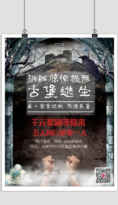 古堡逃生密室逃脱宣传海报