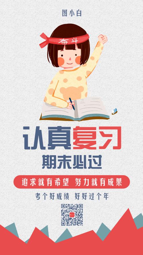 期末考试手机海报