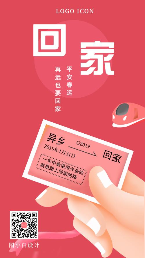 春节回家春运平安火车票过年手机海报