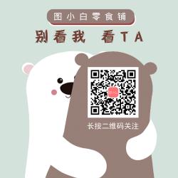 可爱小熊微信公众号底部二维码