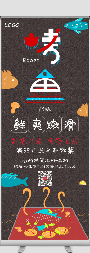 卡通手绘风烤鱼店开业宣传易拉宝