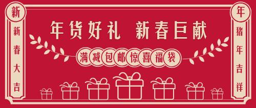 复古春节年货礼品公众号首图