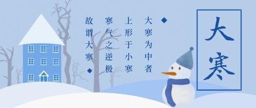 传统二十四节气大寒公众号首图