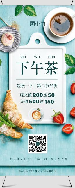 清新下午茶咖啡店甜品店展架