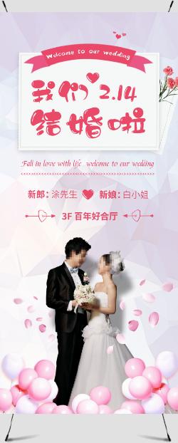 粉色小清新浪漫婚礼展架