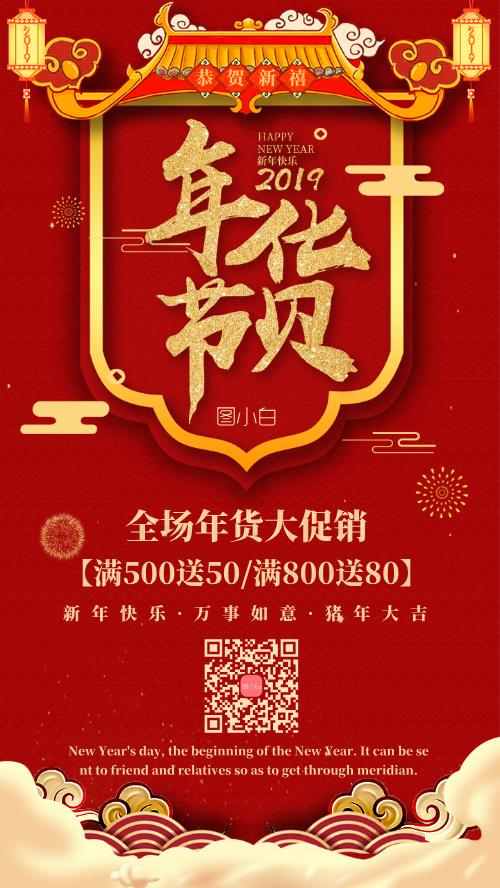 年货节活动促销手机海报