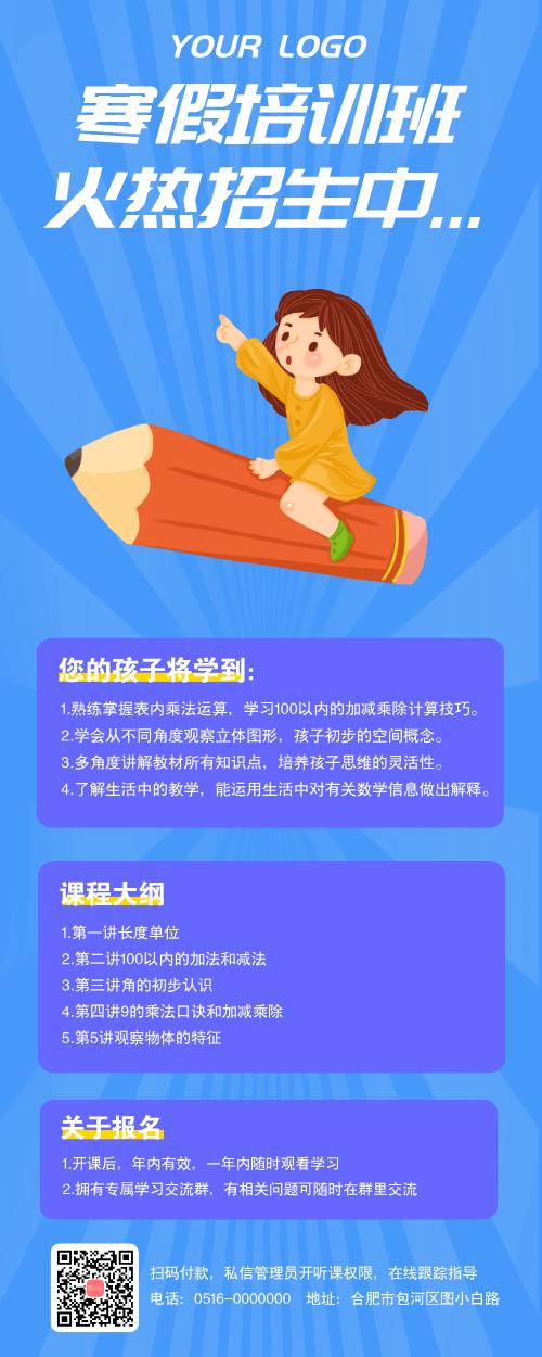 简约蓝色插画寒假班招生长图