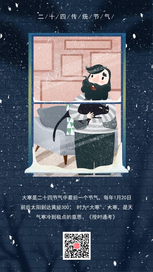 简约大寒节气手机海报