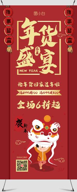春节年货盛宴贺新年活动展架