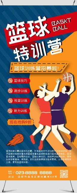 篮球训练营招生展架