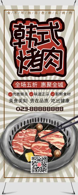 韩式烤肉促销展架
