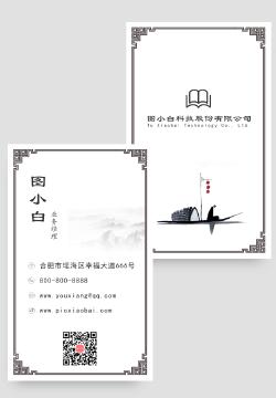 中国风复古个人名片模板