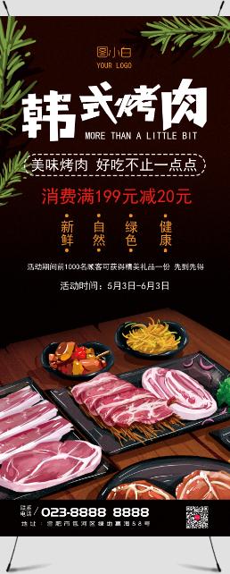 棕色韩式烤肉促销展架