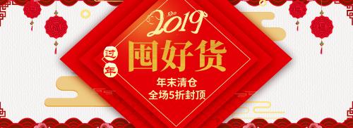 2019新年促销banner