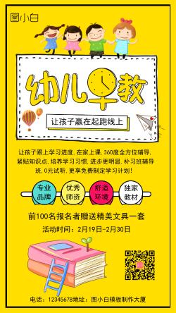 幼儿早教教育培训黄色手机海报