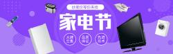 紫色家电抄底淘宝banner