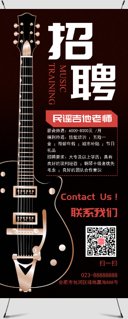 民谣吉他培训教师招聘展架