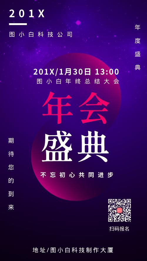 炫彩科技企業年會邀請函手機海報