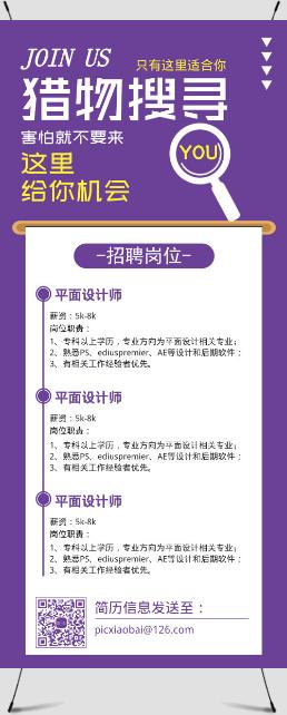 简约紫色时尚创意招聘展架