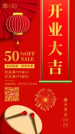 开业大吉优惠促销喜庆手机海报