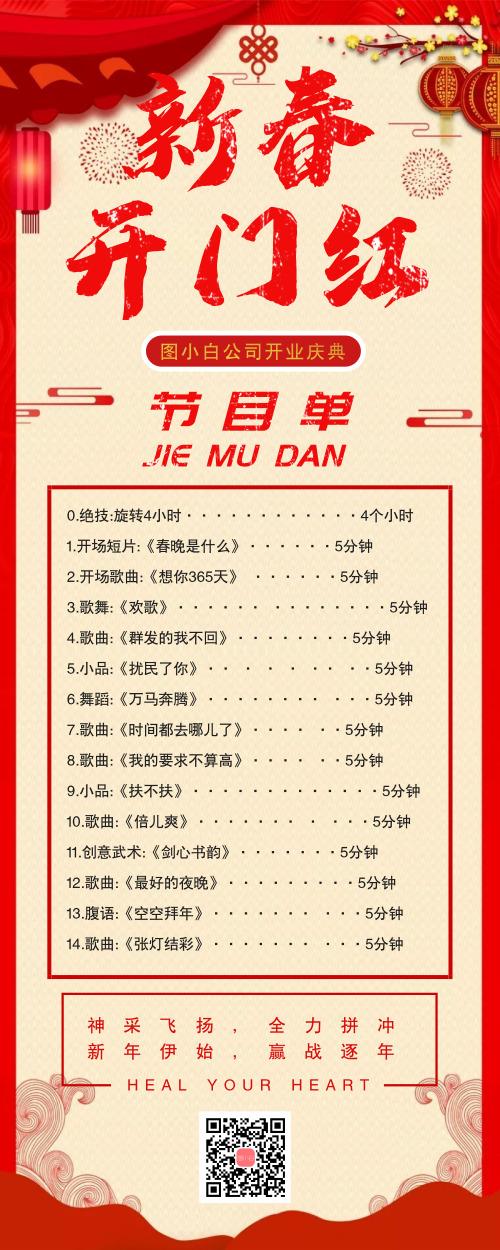 简约中国风节目单长图